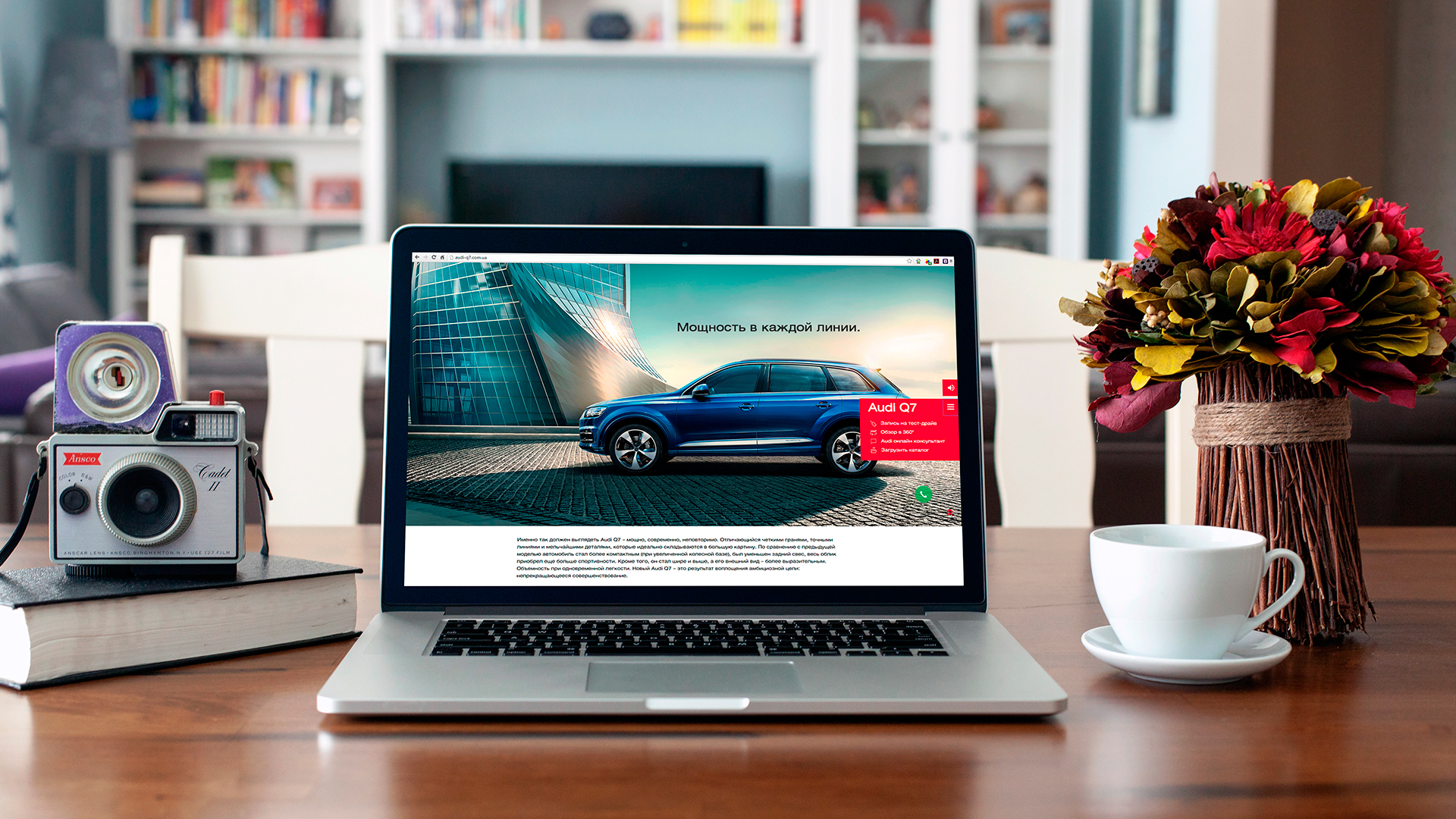 Strategies to promote the Audi Q7 technology website