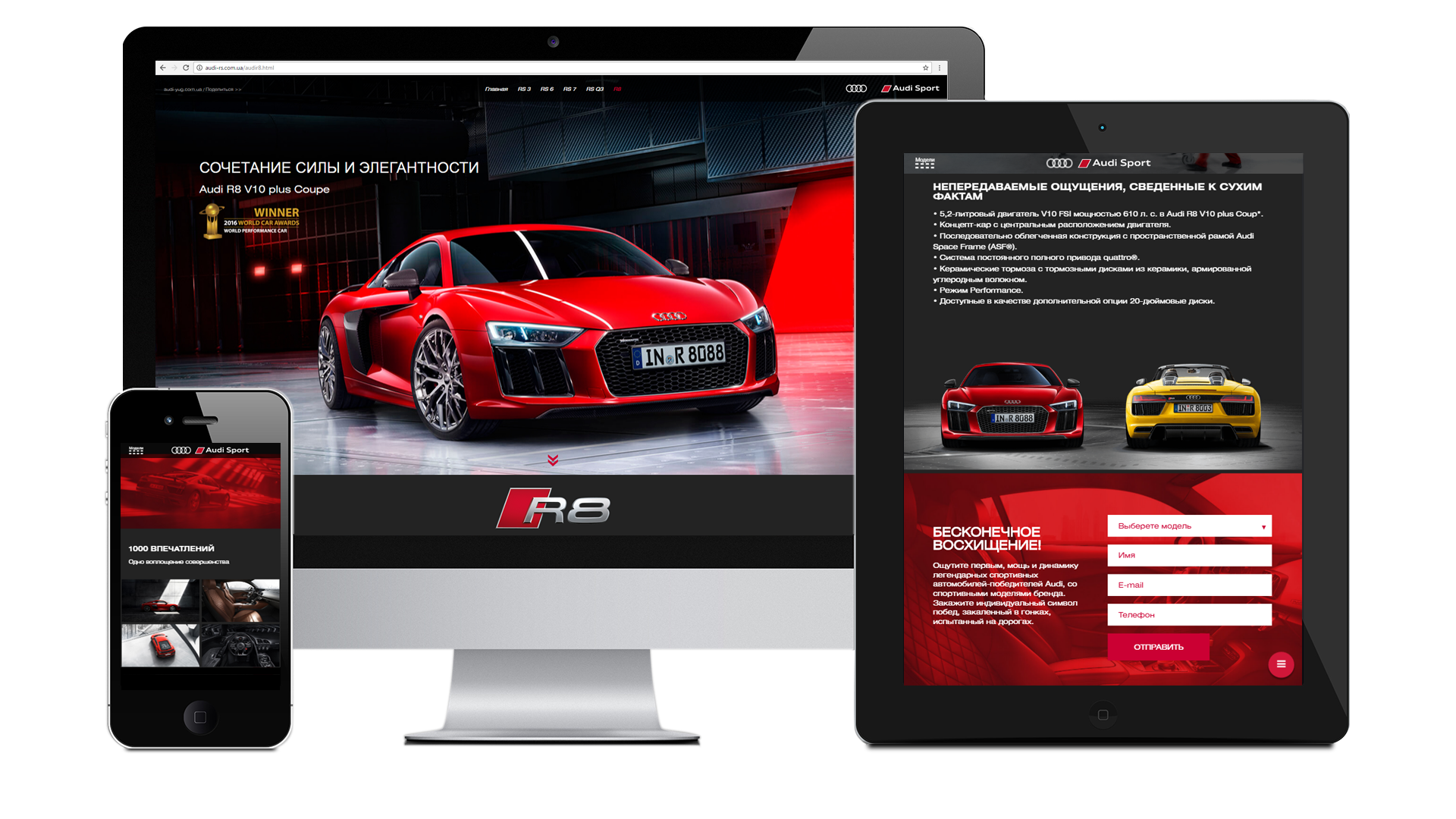 SEO promotion Audi RS