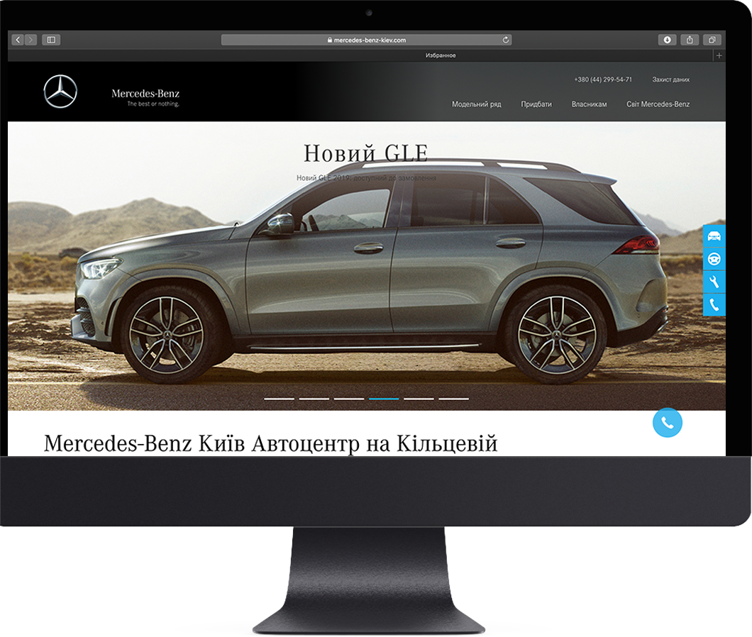 SEO promotion Mercedes-Benz GLE