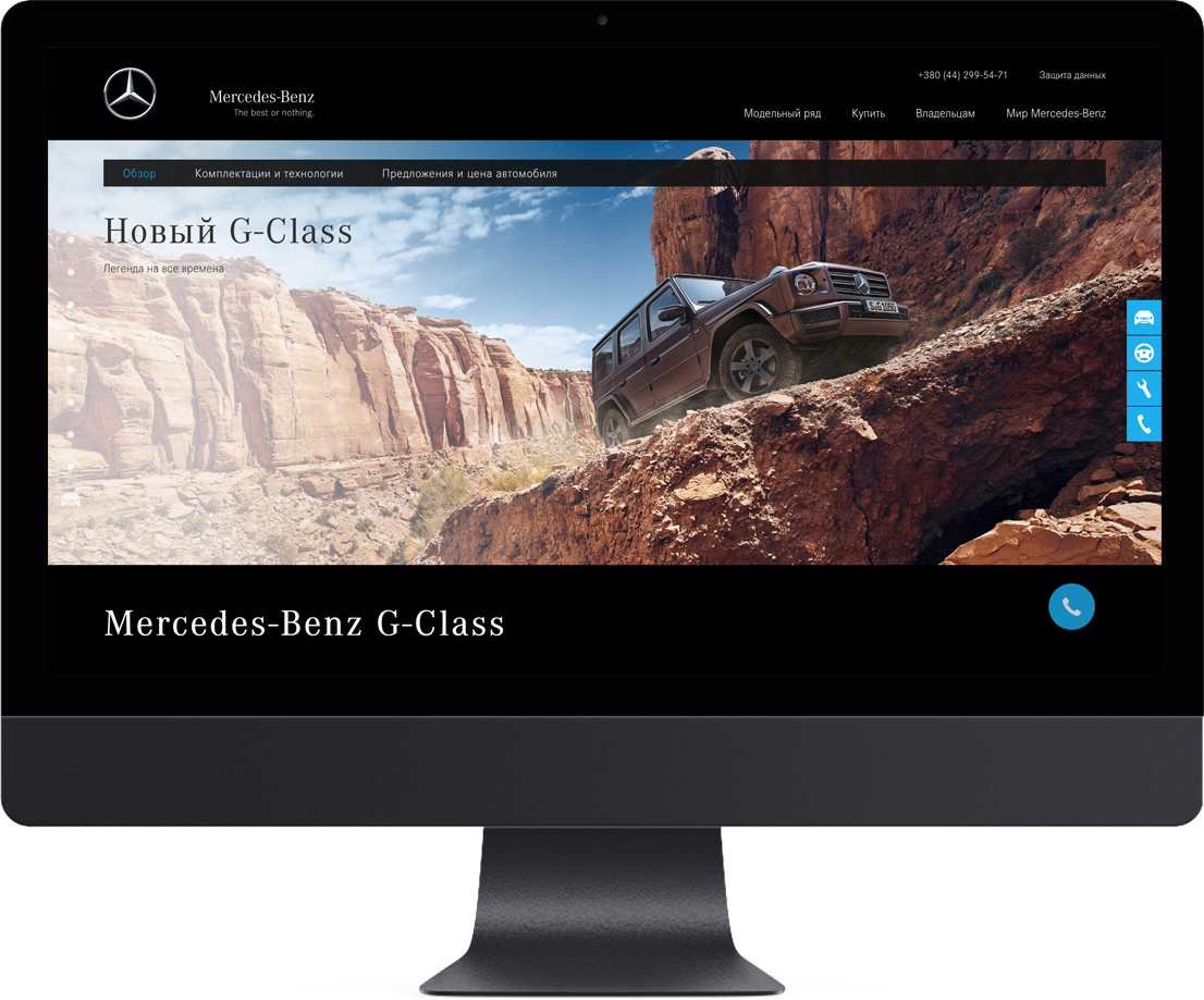 SEO website promotion Mercedes-Benz G-class