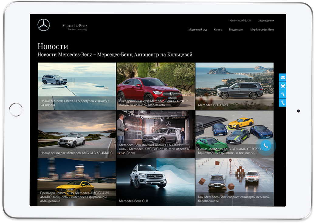 SEO promotion Mercedes-Benz news