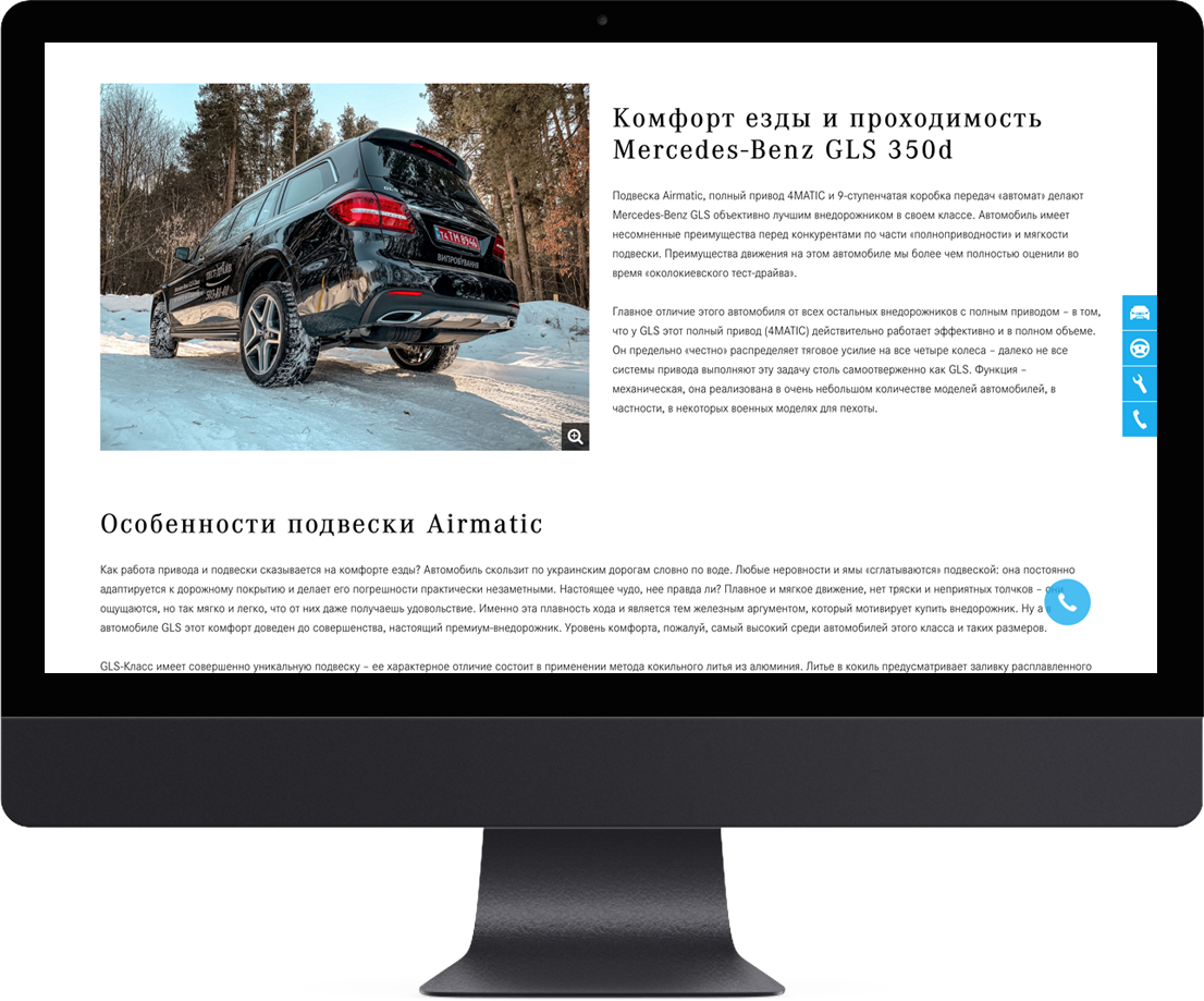 SEO website promotion Mercedes-Benz GLS