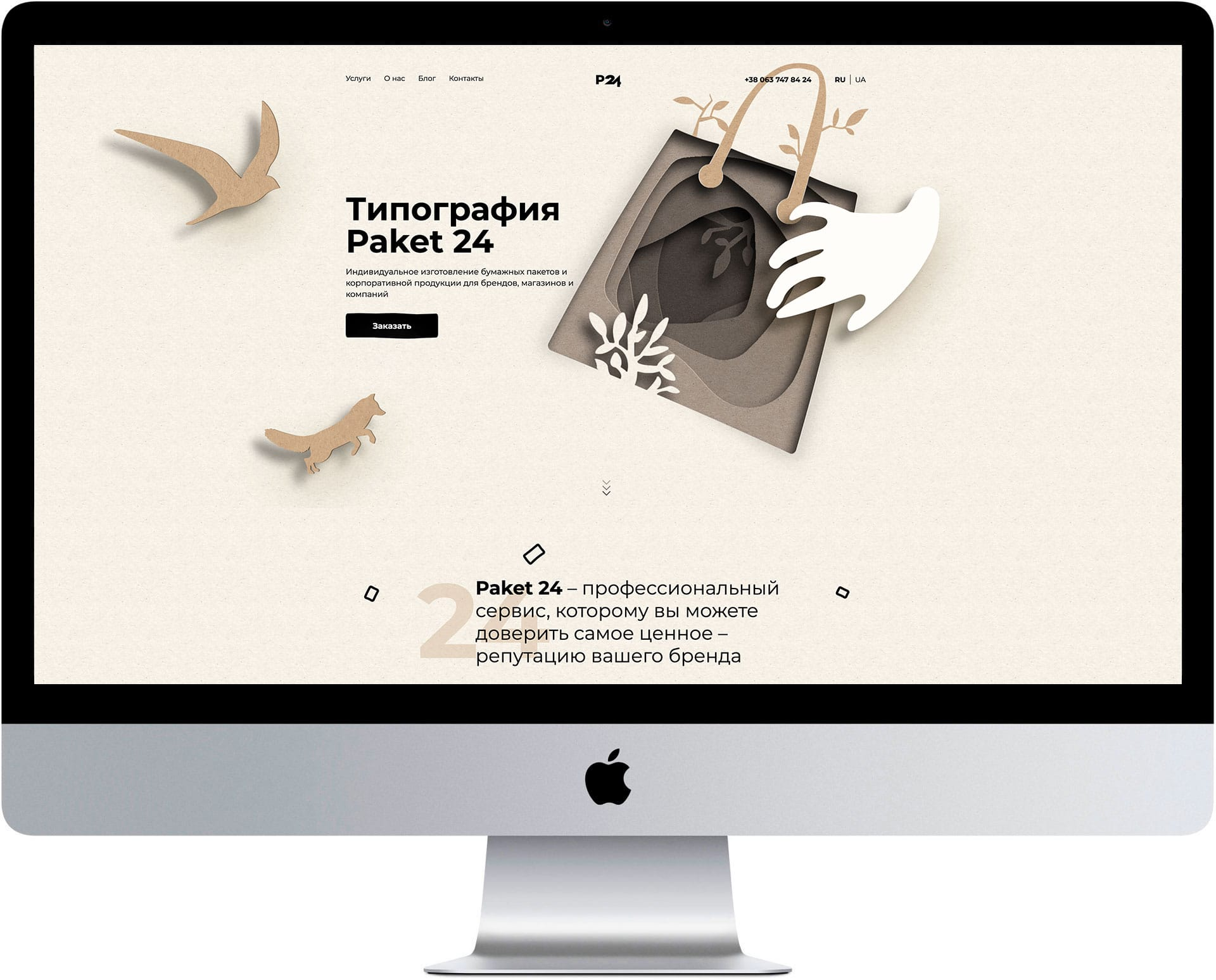 Разработка сайта для полиграфической студии Paket 24