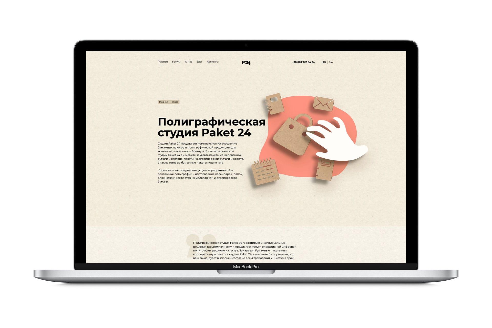 Разработка сайта для для типографии Paket 24