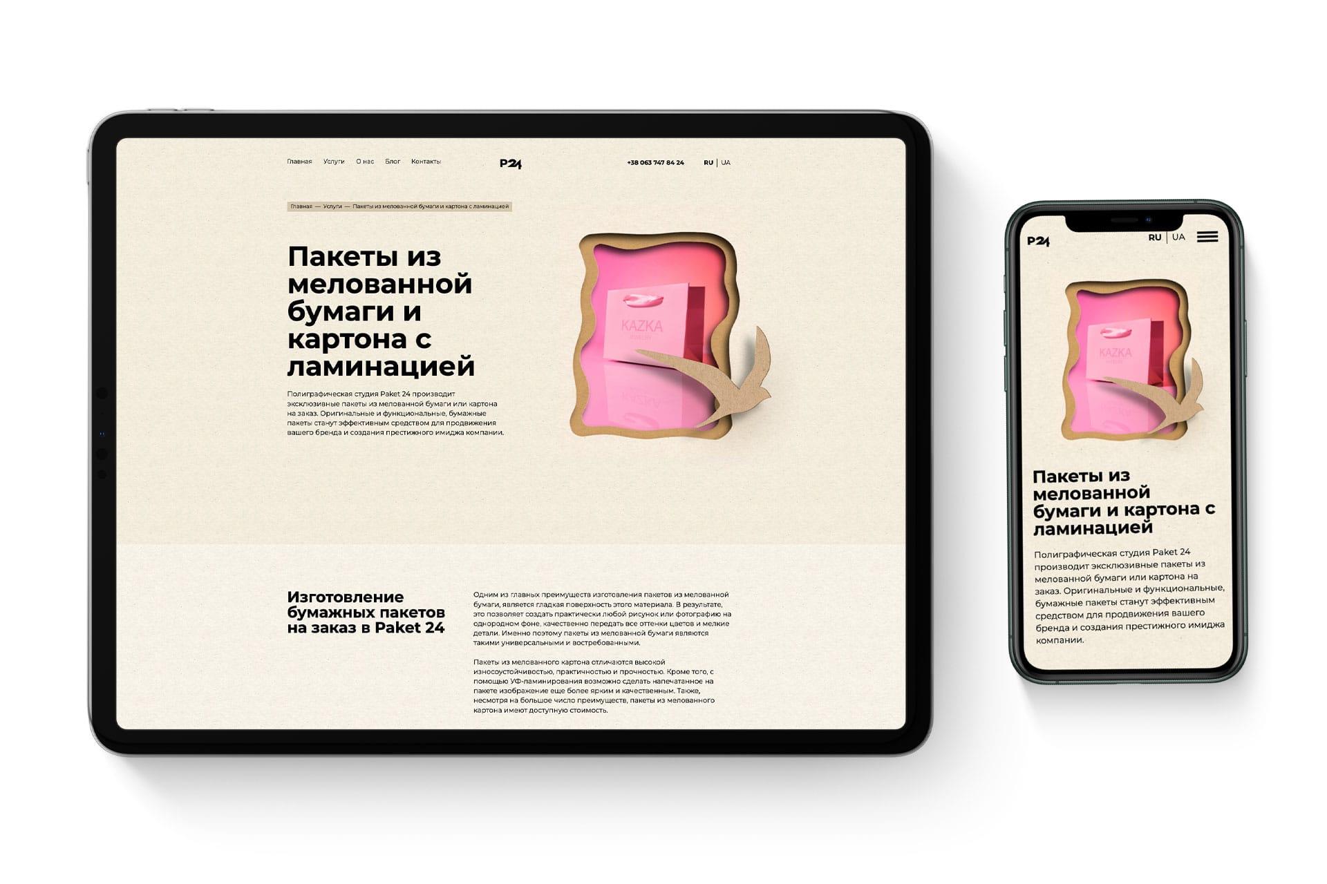 Разработка сайта для полиграфии Paket 24