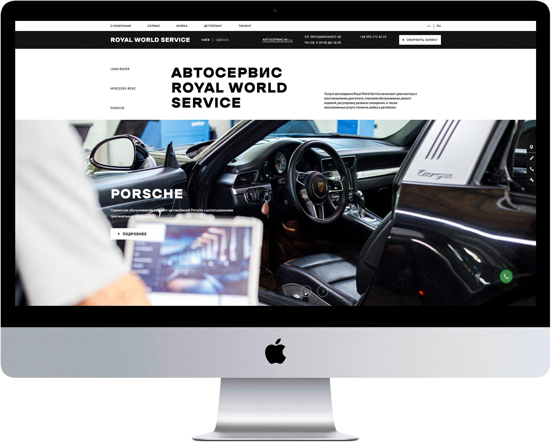 Разработка сайта Royal World Service