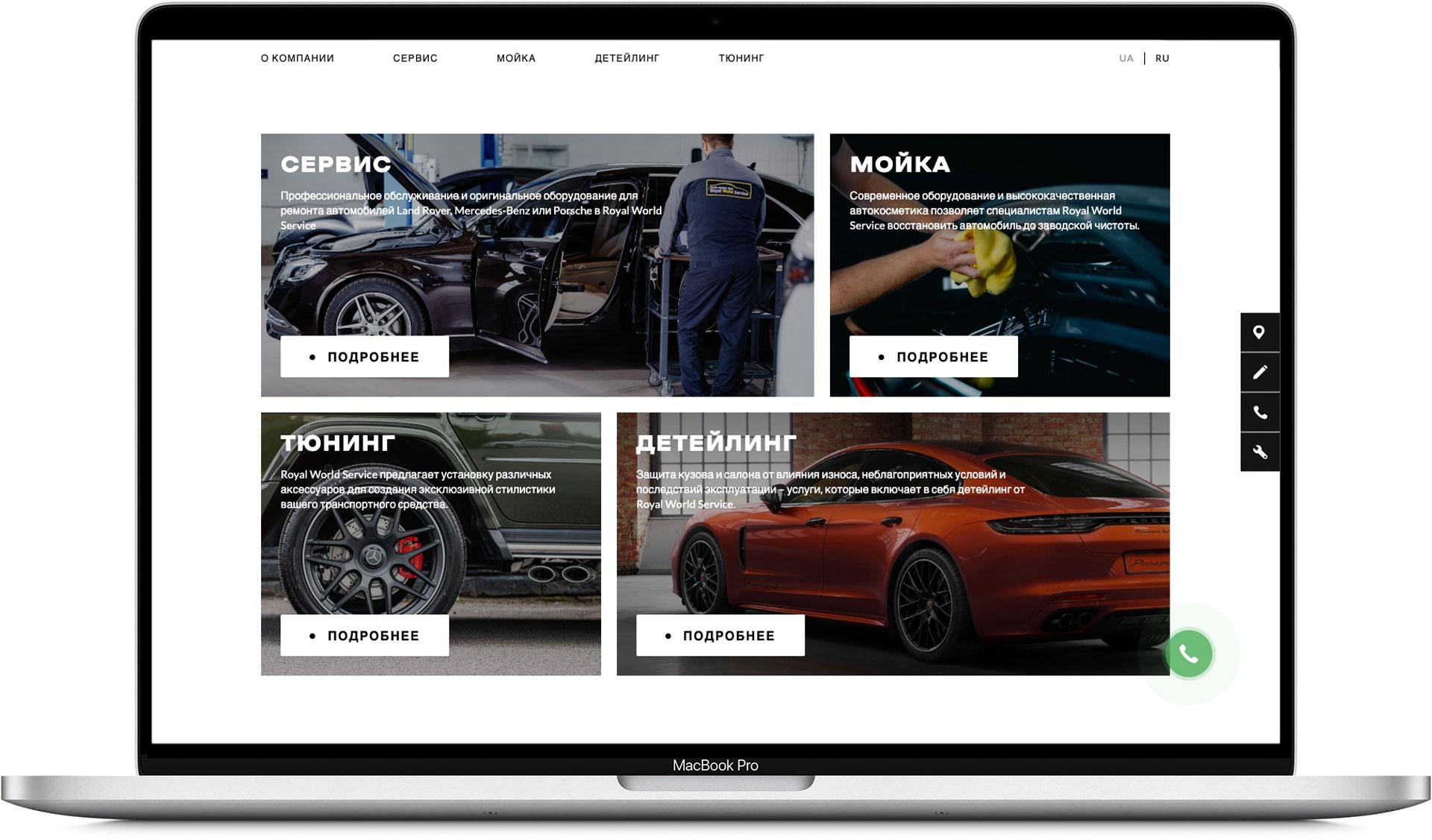 Создание сайта для Royal World Service