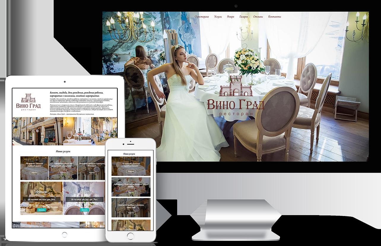 SEO просування сайту ВиноГрад рекламна кампанія