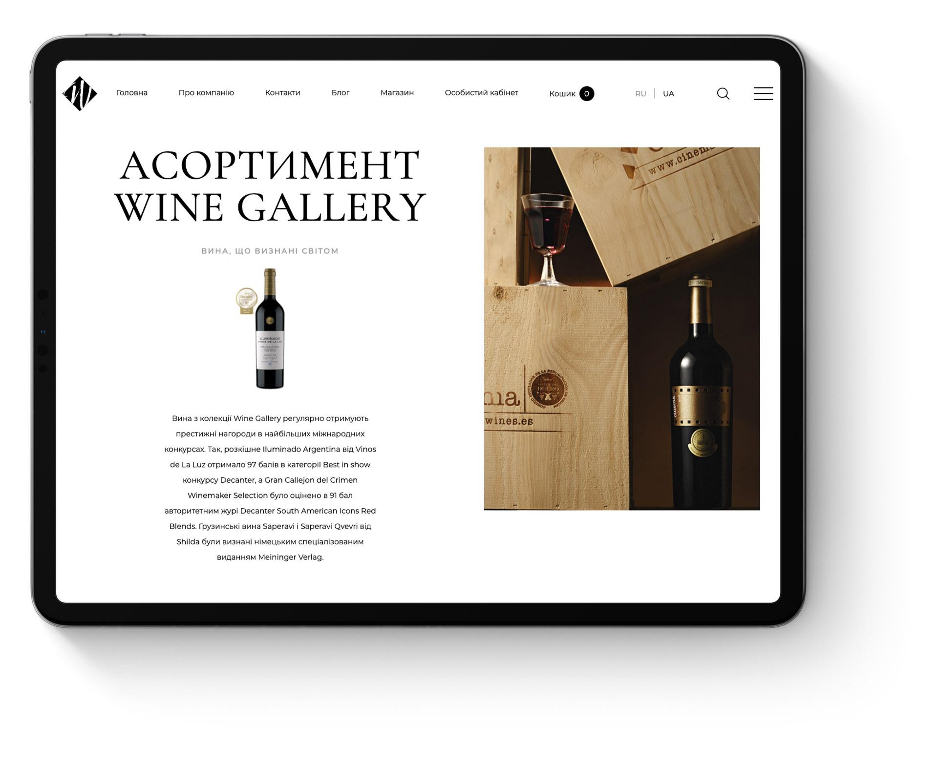 Розробка сайту інтернет-магазину Wine Gallery