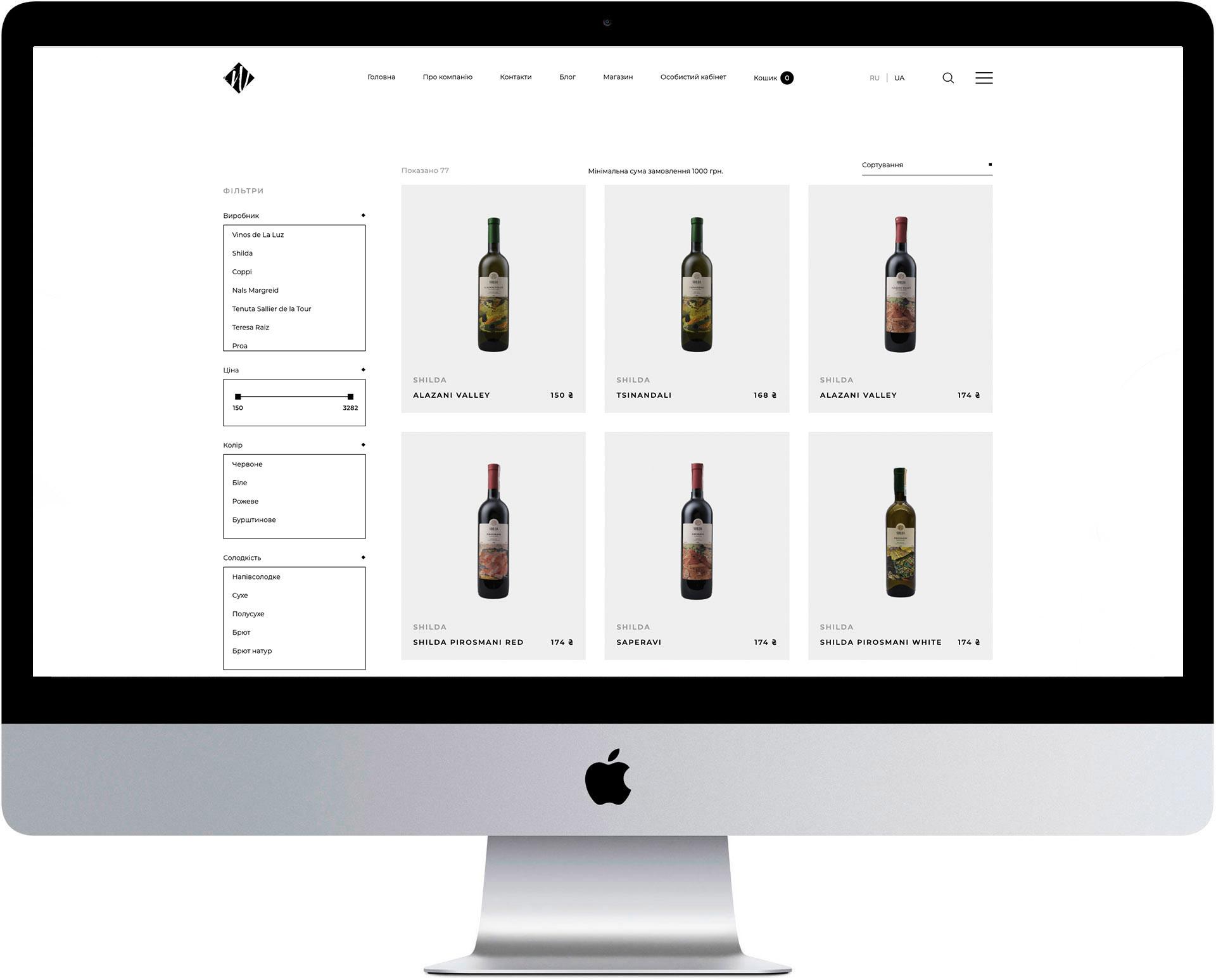 Створення сайту для інтернет-магазину Wine Gallery