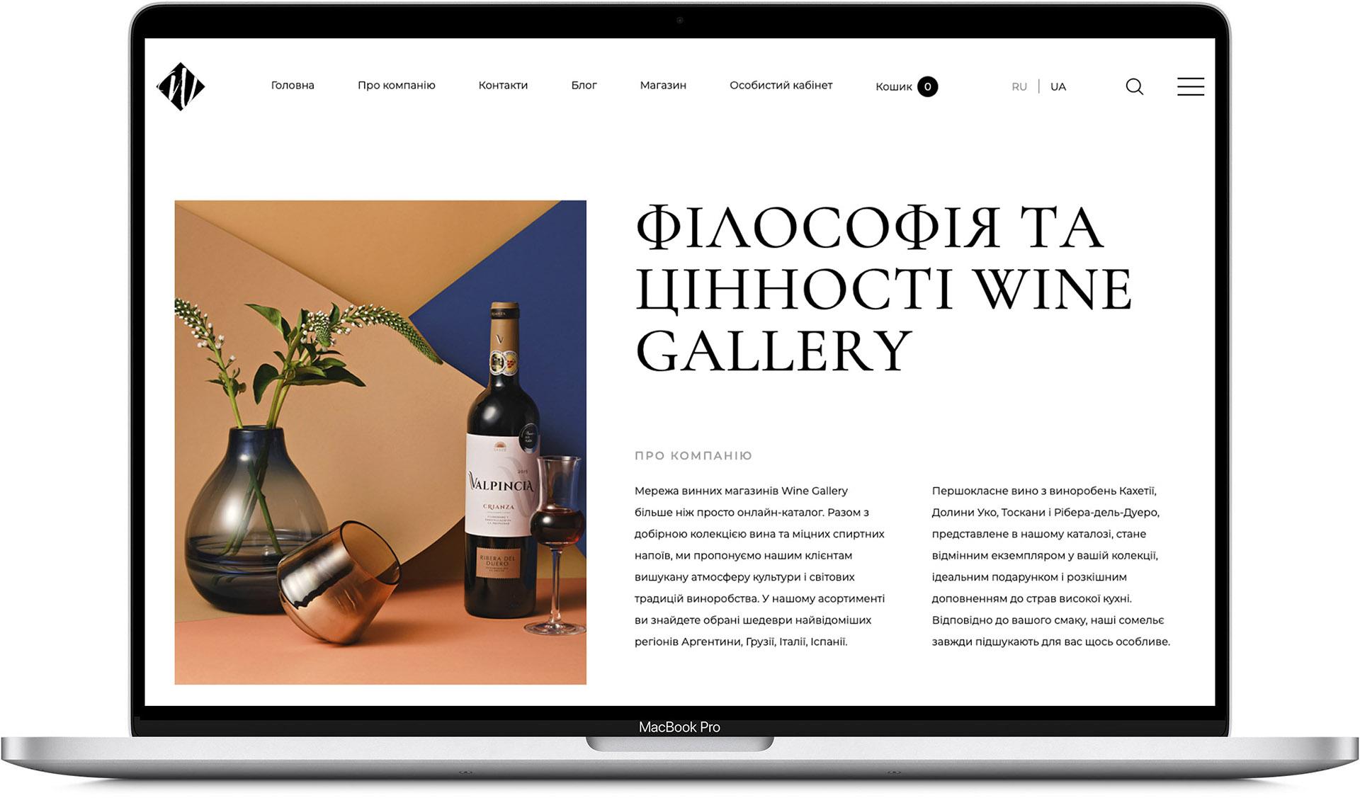 Створення сайту інтернет-магазину Wine Gallery