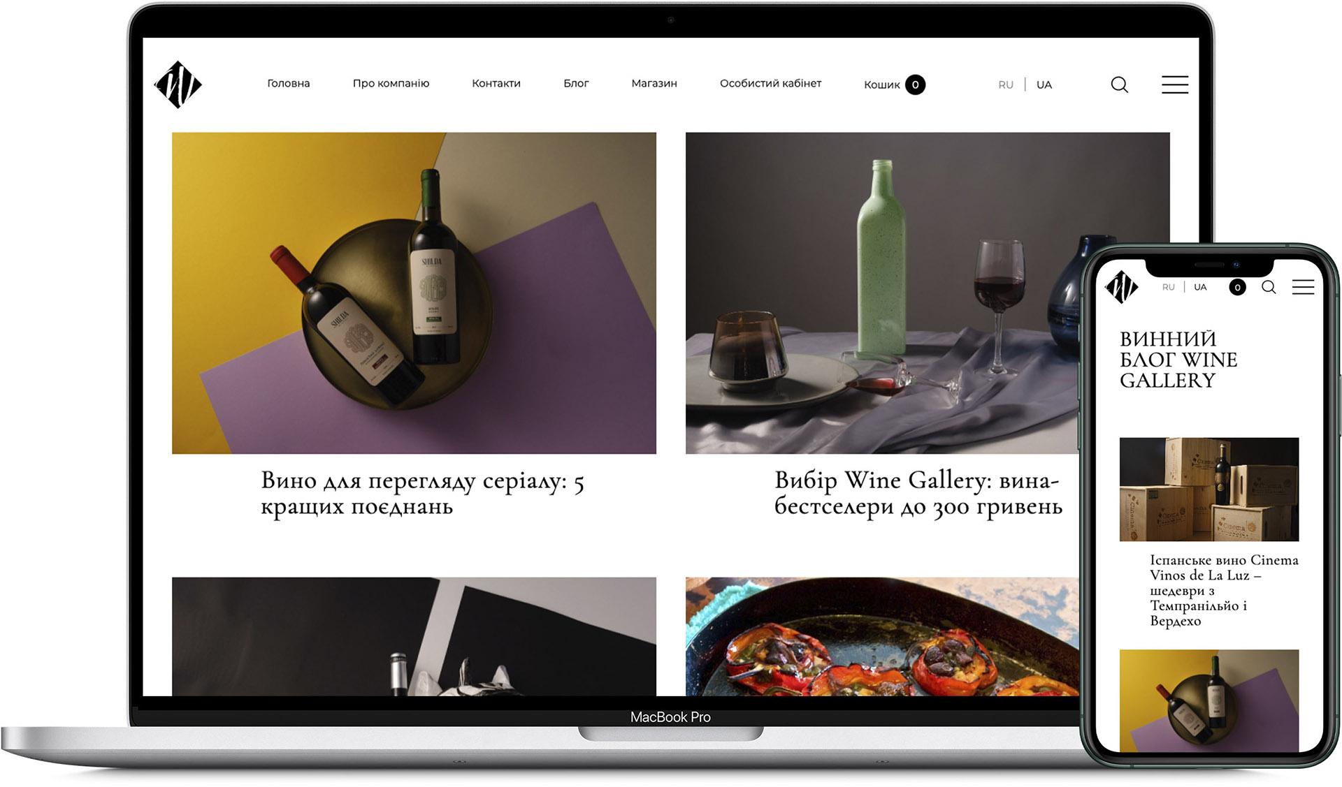 Блог на сайті інтернет-магазину Wine Gallery