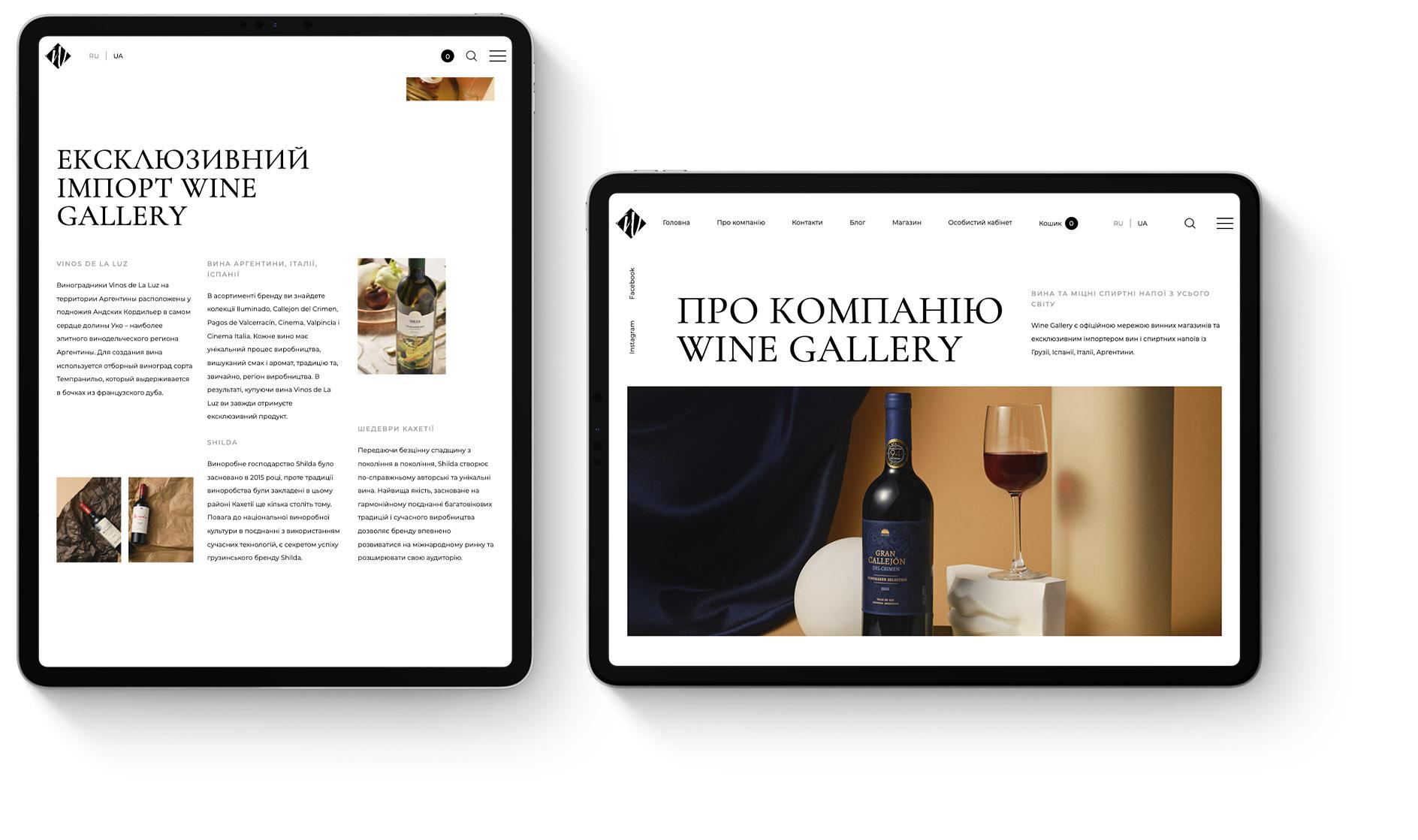 Концепція інтернет-магазину Wine Gallery
