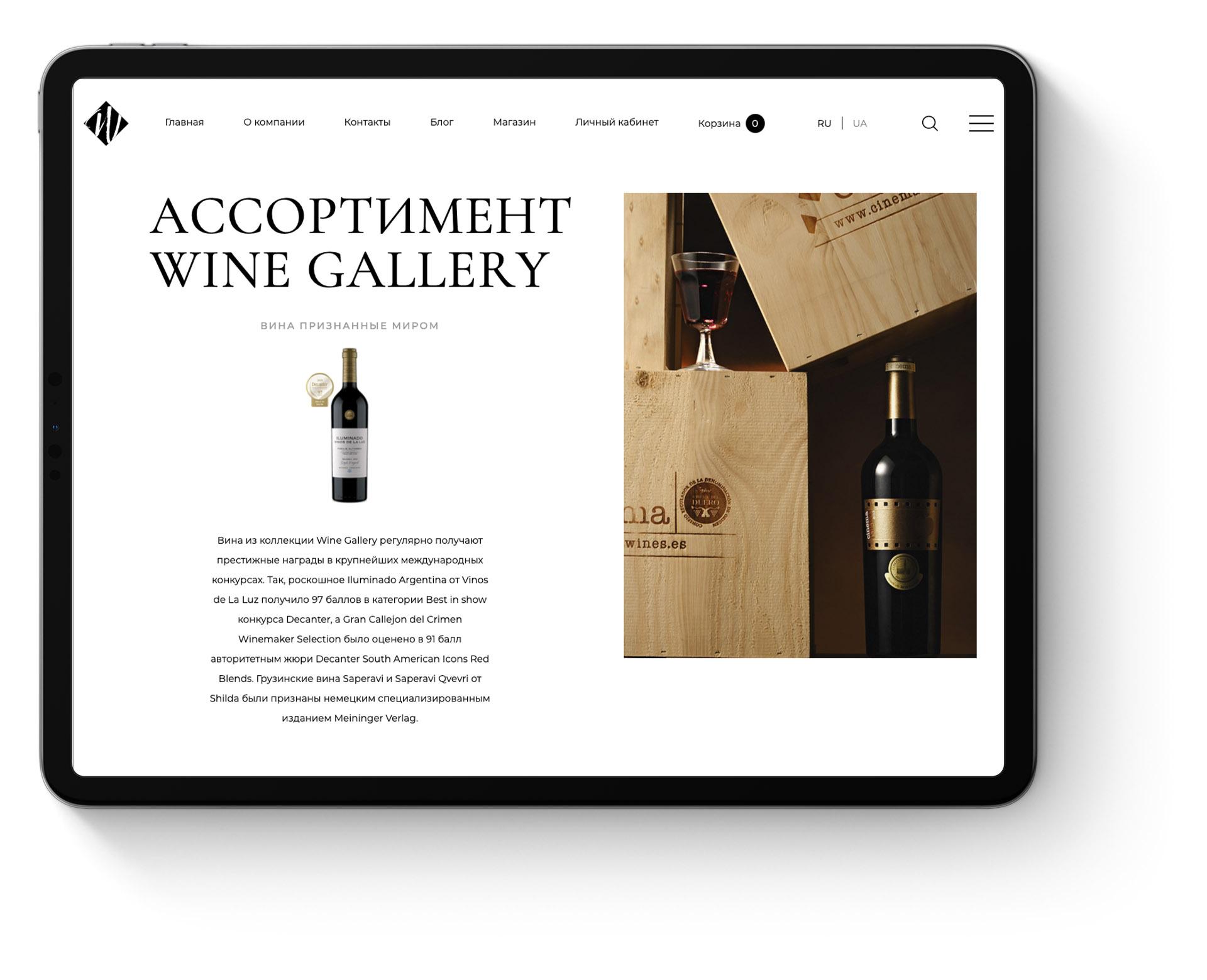 Разработка сайта интернет-магазина Wine Gallery