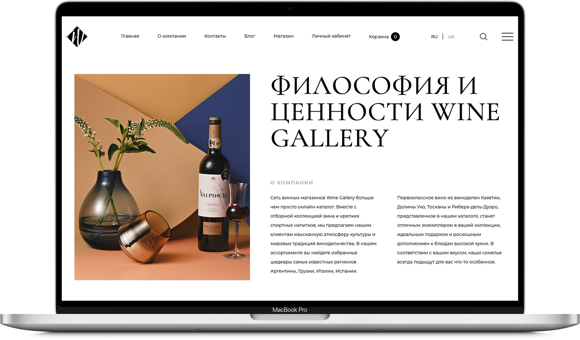 Создание сайта интернет-магазина Wine Gallery