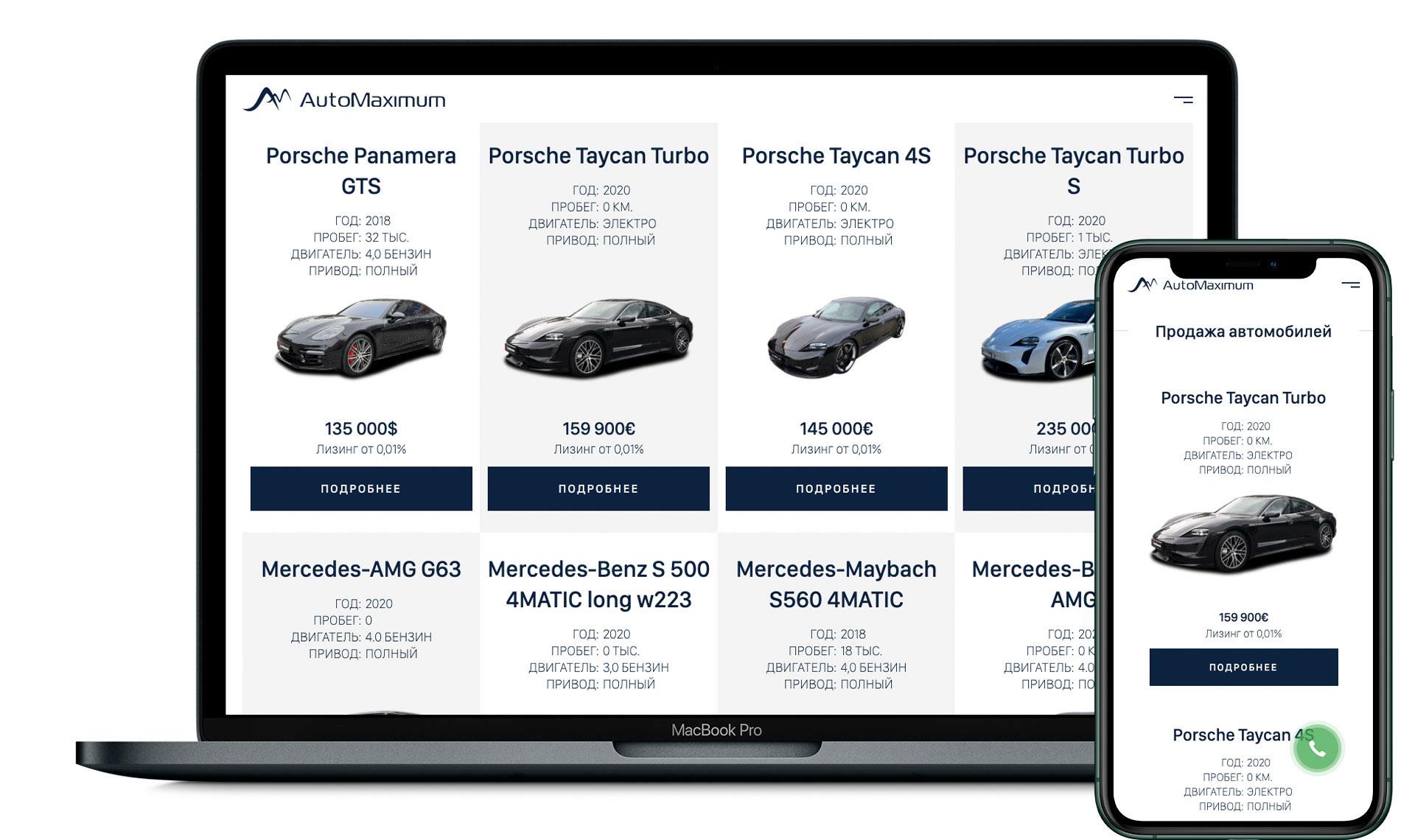 Разработка сайта для AutoMaximum