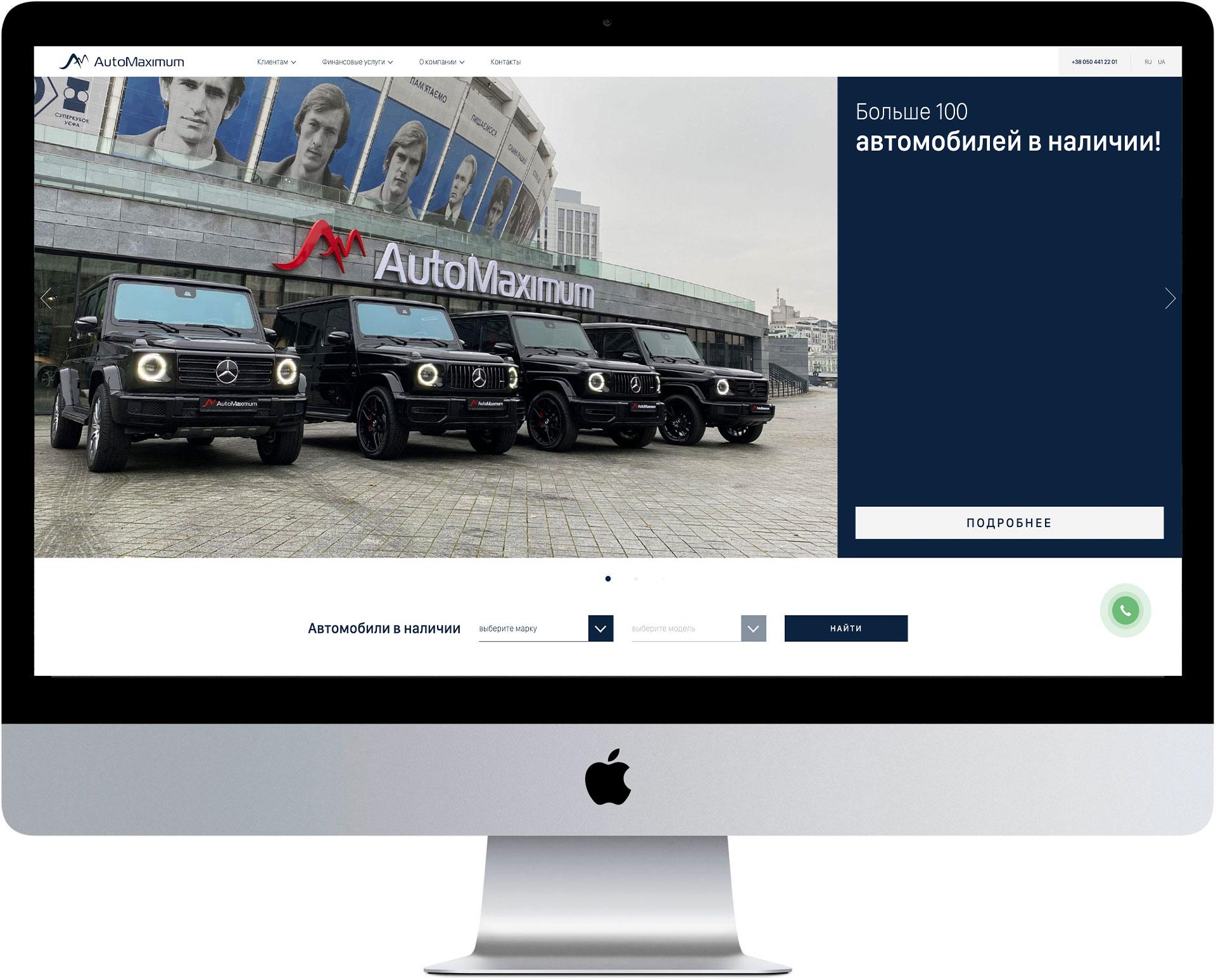 Разработка сайта для сети статусных автосалонов AutoMaximum